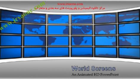 قالب پاورپوینت سه بعدی متحرک world screen