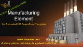 قالب پاورپوینت سه بعدی متحرک manufacturing element