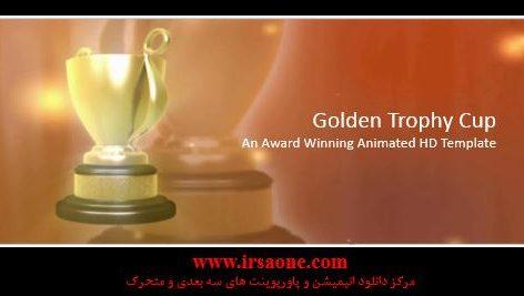 قالب پاورپوینت سه بعدی متحرک golden trophy