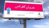 قالب پاورپوینت سه بعدی روز دفاع و کنفرانس billboard