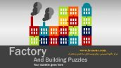 قالب پاورپوینت سه بعدی متحرک factory puzzles
