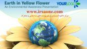 قالب پاورپوینت سه بعدی متحرک earth flower