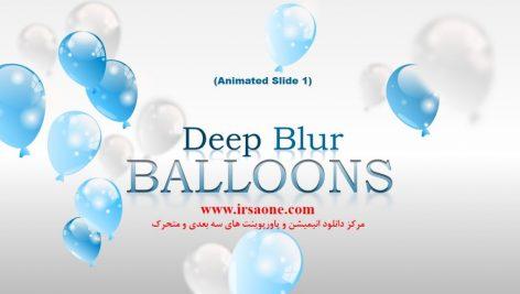 قالب پاورپوینت سه بعدی متحرک deep blur balloons