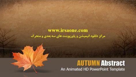 قالب پاورپوینت سه بعدی متحرک autumn abstract