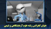 قالب پاورپوینت سه بعدی روز دفاع و کنفرانس رشته شیمی و علوم آزمایشگاهی chemistry