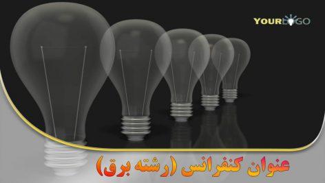 قالب پاورپوینت سه بعدی روز دفاع و کنفرانس رشته برق light bulb