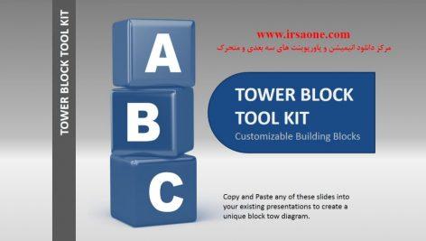 قالب پاورپوینت سه بعدی متحرک block tower