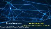 قالب پاورپوینت سه بعدی متحرک brain neurons
