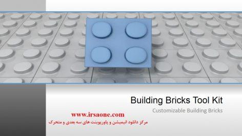 قالب پاورپوینت سه بعدی متحرک building blocks
