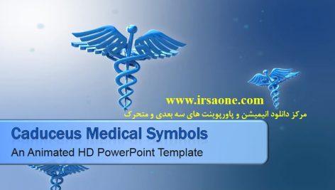 قالب پاورپوینت سه بعدی متحرک caduceus medical symbols