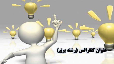 قالب پاورپوینت سه بعدی روز دفاع و کنفرانس رشته برق Idea light