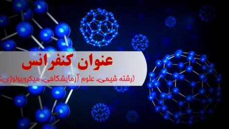 قالب پاورپوینت سه بعدی روز دفاع و کنفرانس رشته شیمی و علوم آزمایشگاهی Molecule