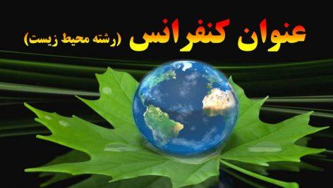 قالب پاورپوینت سه بعدی روز دفاع و کنفرانس محیط زیست و کشاورزی earth renewed