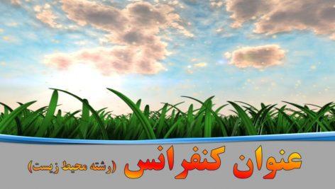 قالب پاورپوینت سه بعدی روز دفاع و کنفرانس محیط زیست و کشاورزی swaying grass