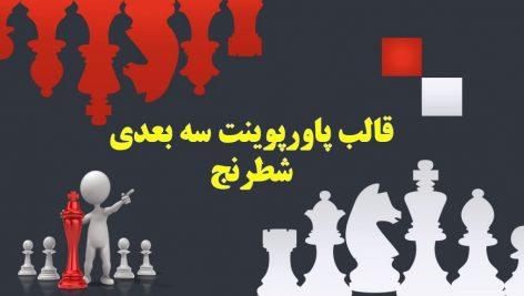 قالب پاورپوینت سه بعدی شطرنج