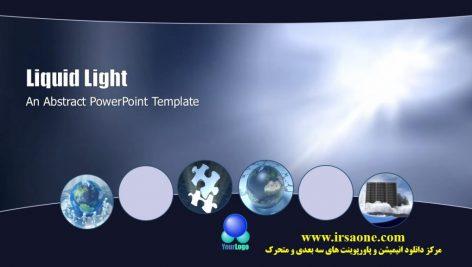 قالب پاورپوینت سه بعدی متحرک liquid light