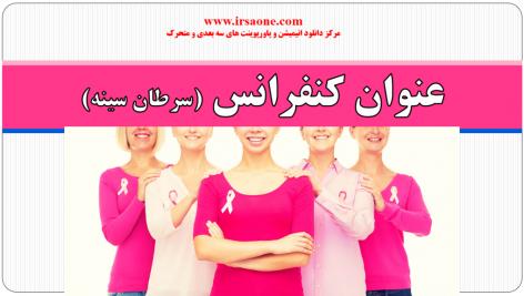 قالب پاورپوینت سه بعدی روز دفاع و کنفرانس سرطان سینه